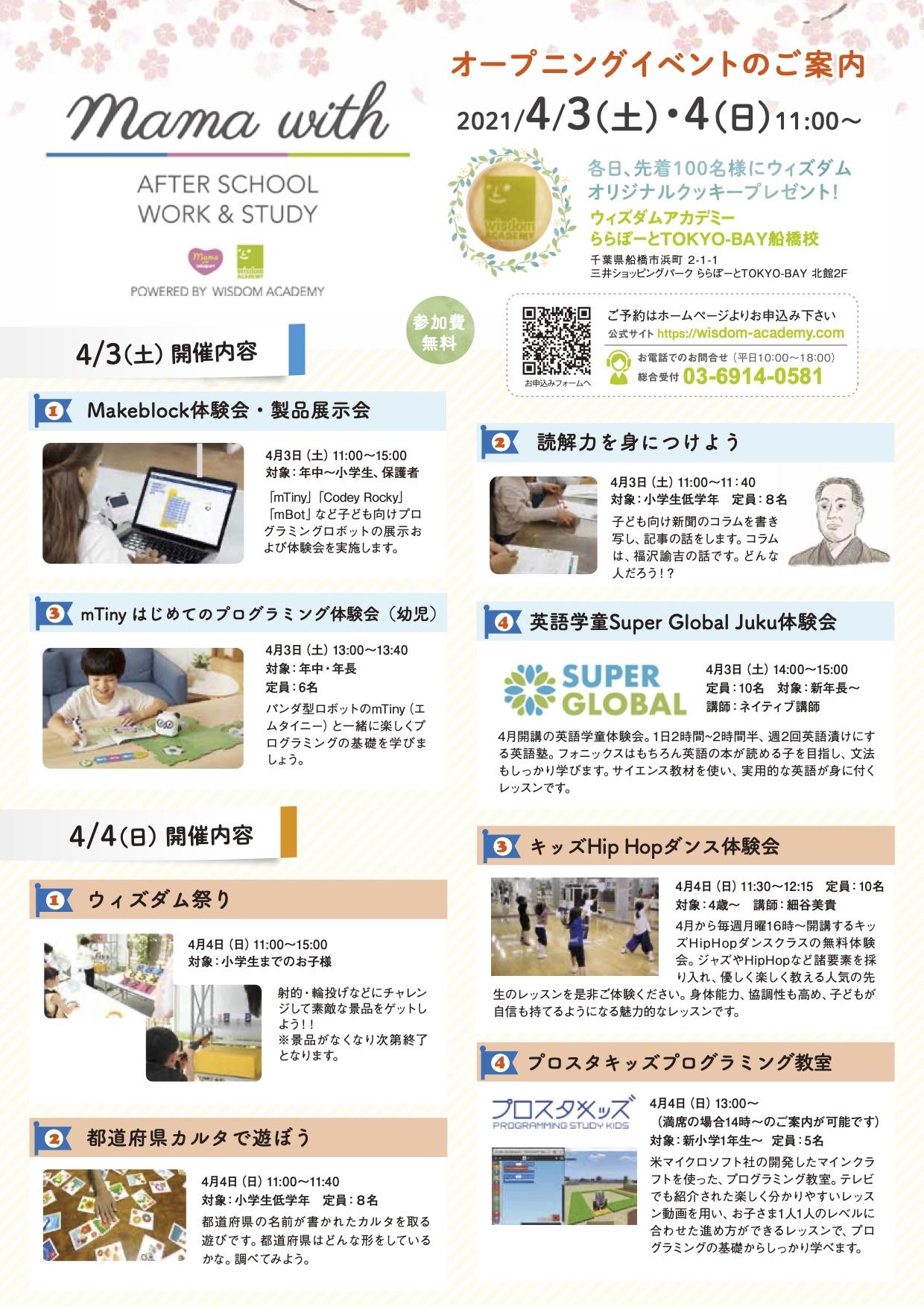 flyer-funabashi-040324